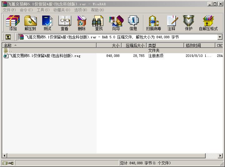 飞狐交易师5.1精简市场注册表(A股添加了科创版)