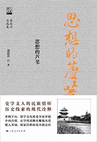 学人名家自选集 思想的芦苇(高清)PDF