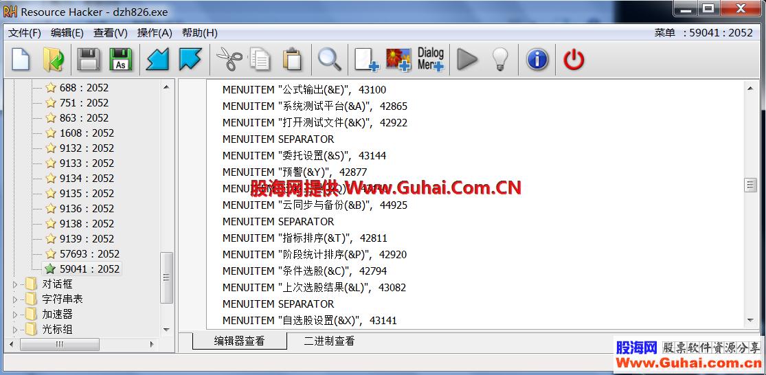 大智慧V8版本界面菜单功能命令一键直达LINK数值大全,可CFG内Navigate.xml个人定制