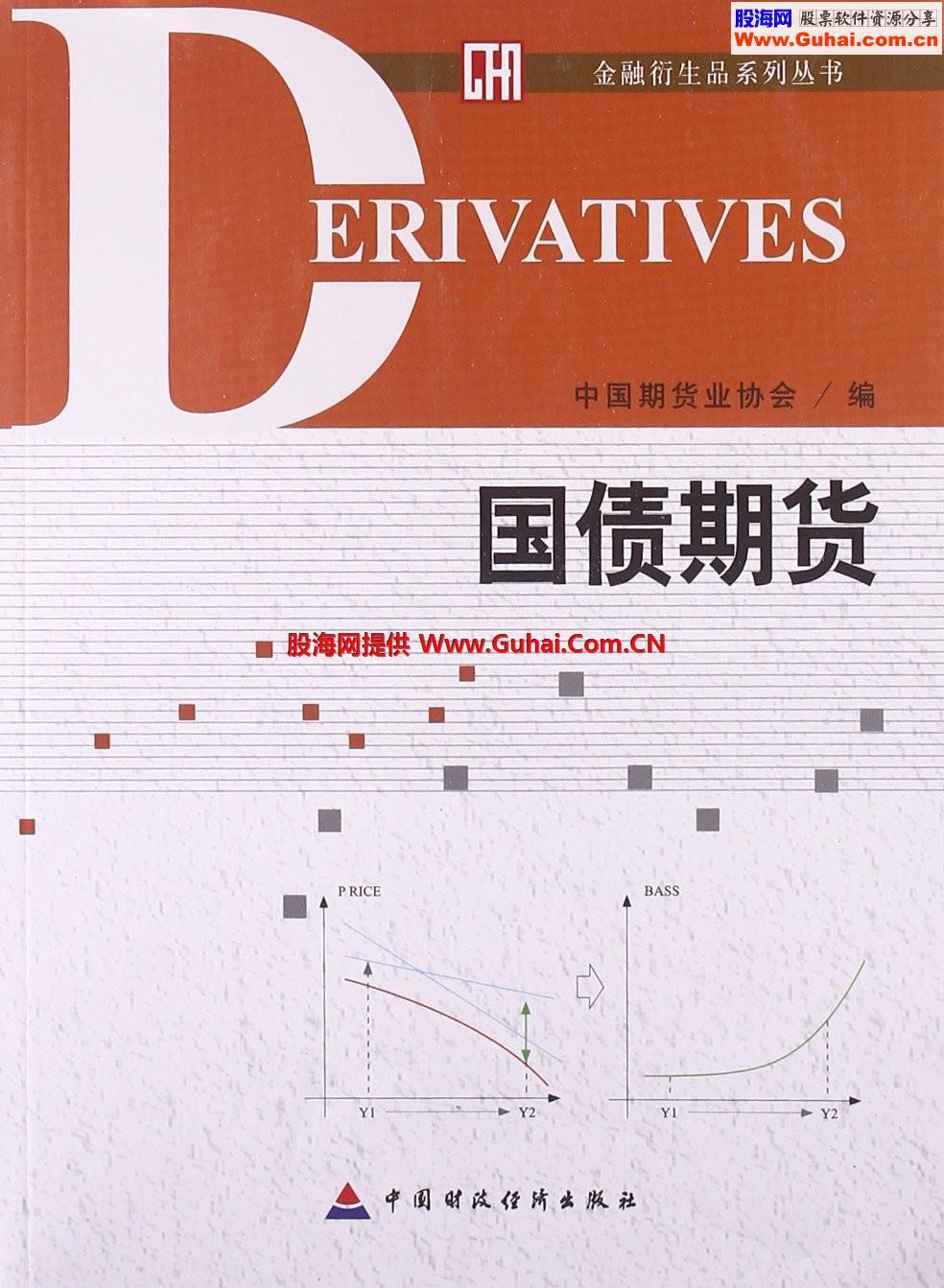 2013年国债利息_国债期货(高清)PDF-经济金融书籍-股海网