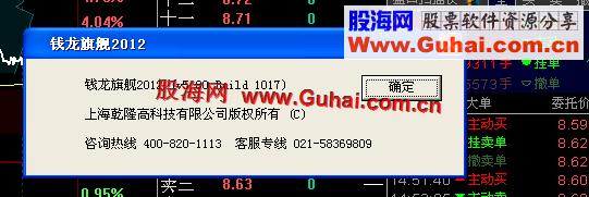 錢龍全景0917history數據更新