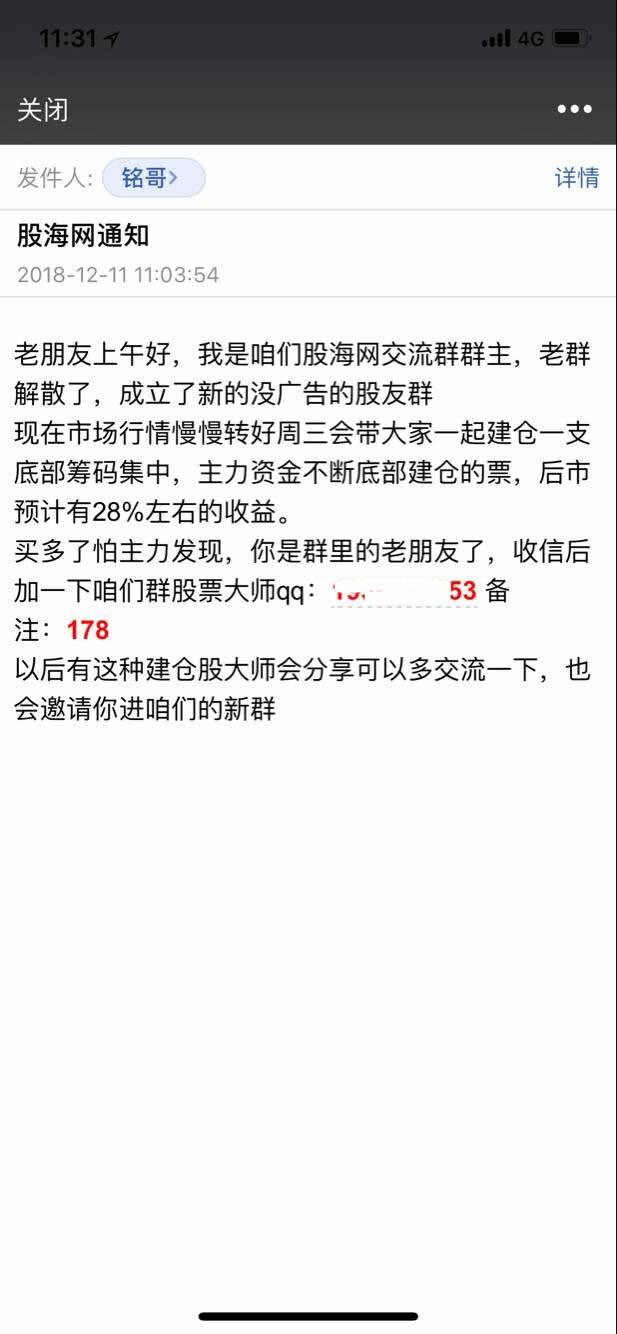 ★【注意:關于股海網QQ群說明】★