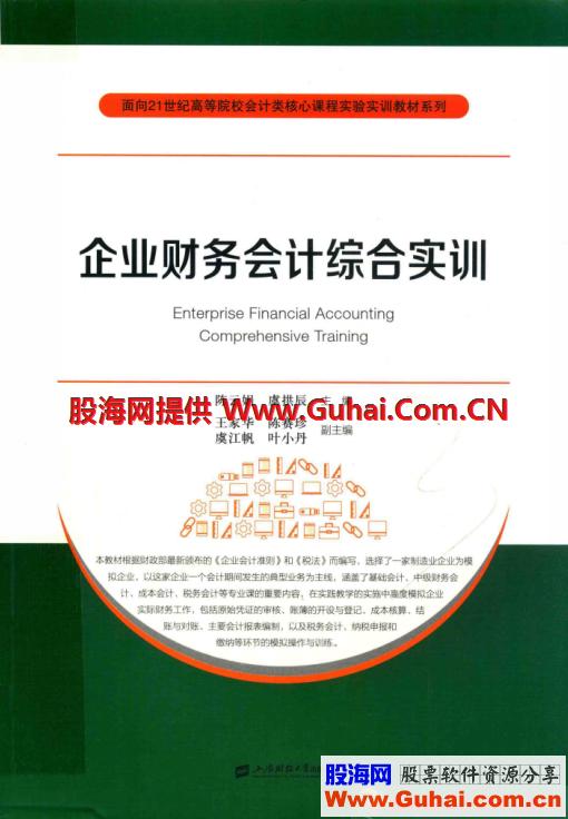 企业财务会计综合实训 高清 PDF