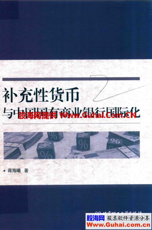 补充性货币与中国国有商业银行国际化 高清 PDF