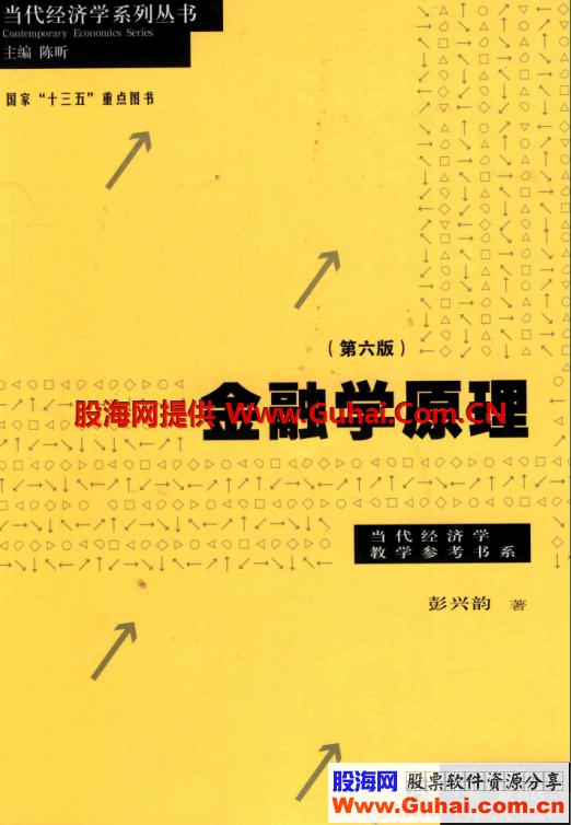 当代经济学系列丛书 金融学原理 第6版 高清 PDF