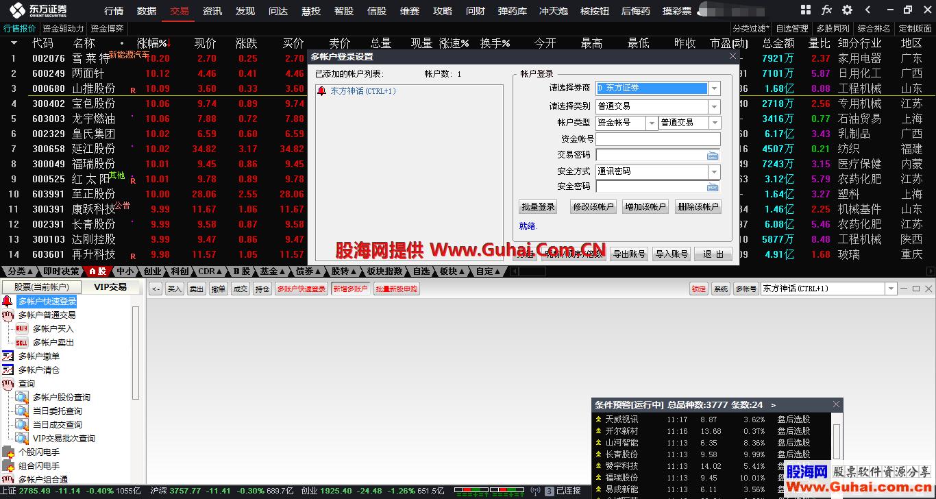 东方证券通达信V6.0内核版本BS落地、多字标注、去校验、去dll限制、撤单免确认、跨券商