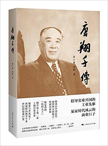 唐翔千传(高清)PDF 蒋小馨