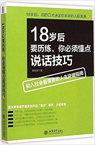 18岁后要历练,你必须懂点说话技巧(高清)PDF 南宫雨
