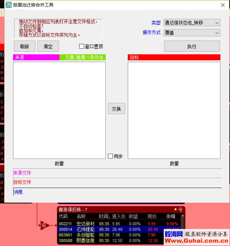 通达信股票池数据转移合并工具