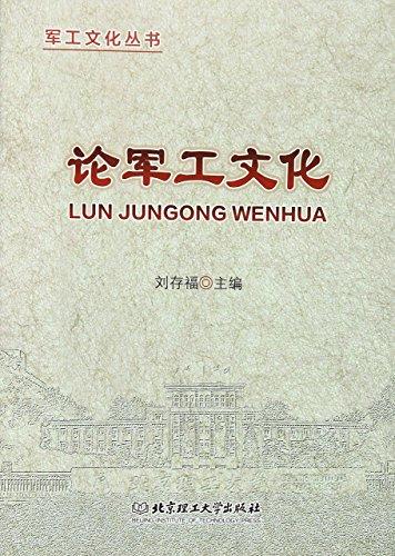 论军工文化(高清)PDF