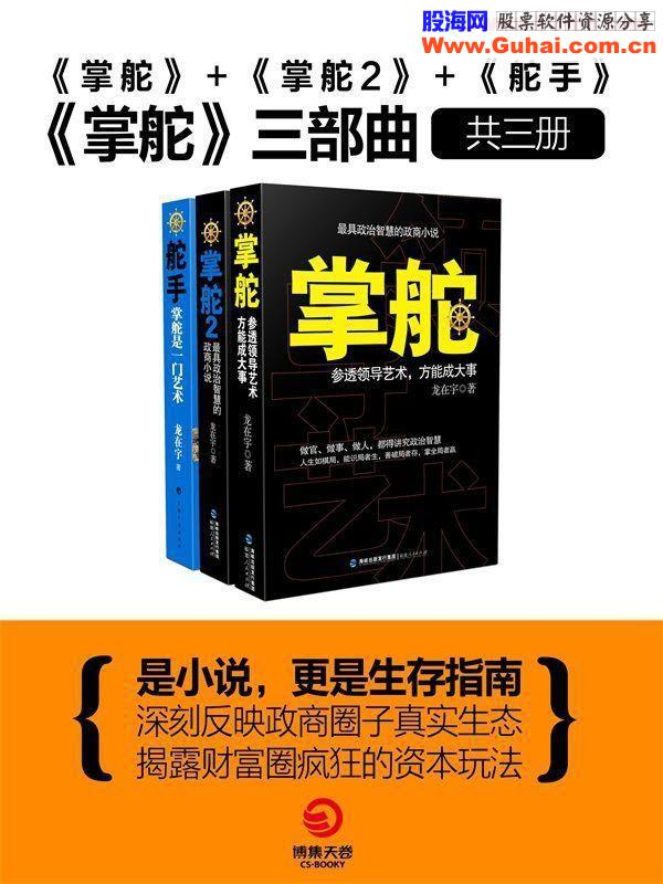掌舵三部曲(掌舵+掌舵2_舵手)(非掃描)PDF