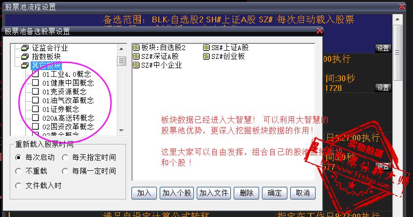 破广告之01 星华股票分析软件大师v4和谐版
