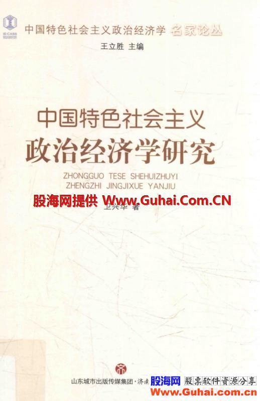 中國特色社會主義政治經濟學研究 高清 PDF