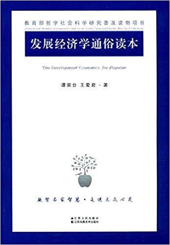 發展經濟學通俗讀本 高清 PDF