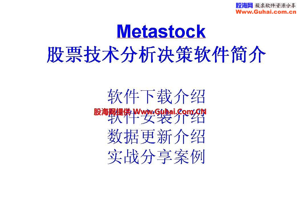 Metastock股票技术分析决策软件下载介绍 安装介绍 数据更新介绍 分享案例