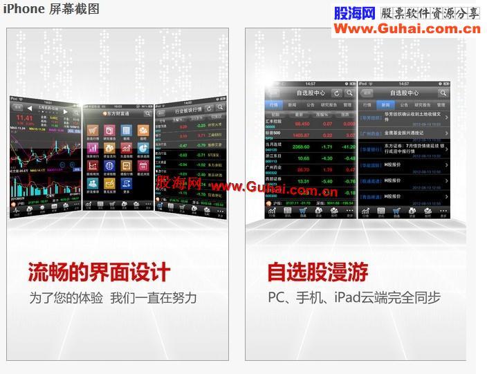 东方财富通iPhone版 3.8版本