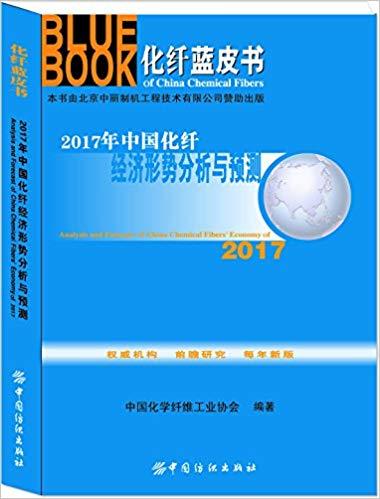 2017年中國化纖經濟形勢分析與預測 高清 PDF