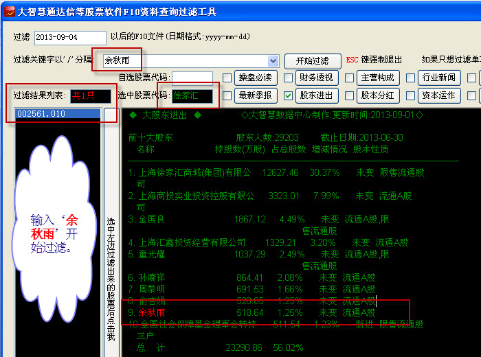通达信大智慧等股票软件F10资料过滤工具