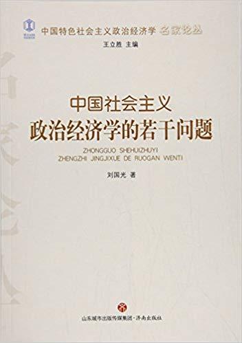 中國社會主義政治經濟學的若干問題 高清 PDF