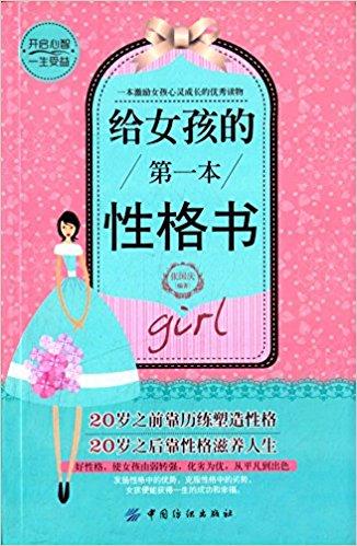 给女孩的第一本性格书(高清)PDF