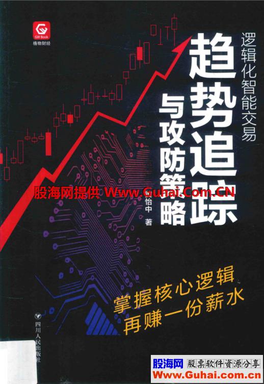逻辑化智能交易 趋势追踪与攻防策略 高清 PDF