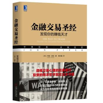 金融交易圣经:发现你的赚钱天才 [英] 约翰·派珀 高清PDF