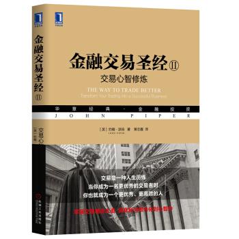 金融交易圣经II:交易心智修炼 (华章经典·金融投资) 高清 PDF