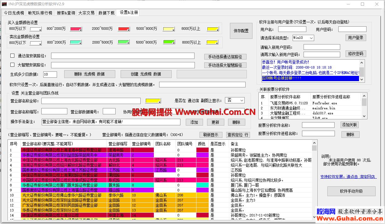 沪深龙虎榜数据分析软件V2.9注册版完美和谐