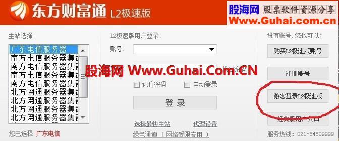 东方财富高速L2行情,不用注册,游客登录看L2行情版