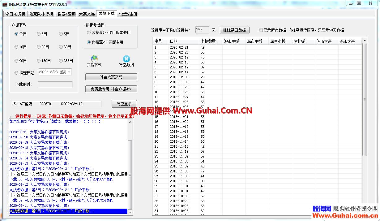 沪深龙虎榜数据分析软件V2.9.1注册版完美和谐
