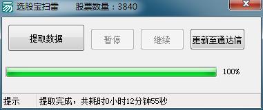 选股宝扫雷采集小工具 【4.22日 修复数据空白】