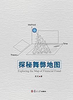 探秘舞弊地圖(高清)PDF