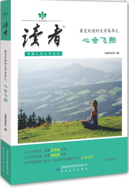 《读者》最受欢迎的文章集卒之心会飞翔(高清)PDF