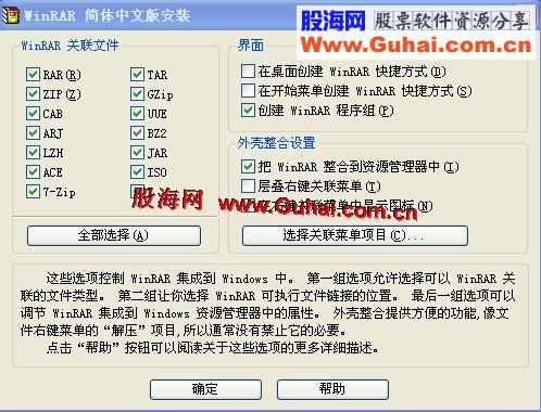 WinRAR 4.20 Final 正式版 烈火简体中文特别版