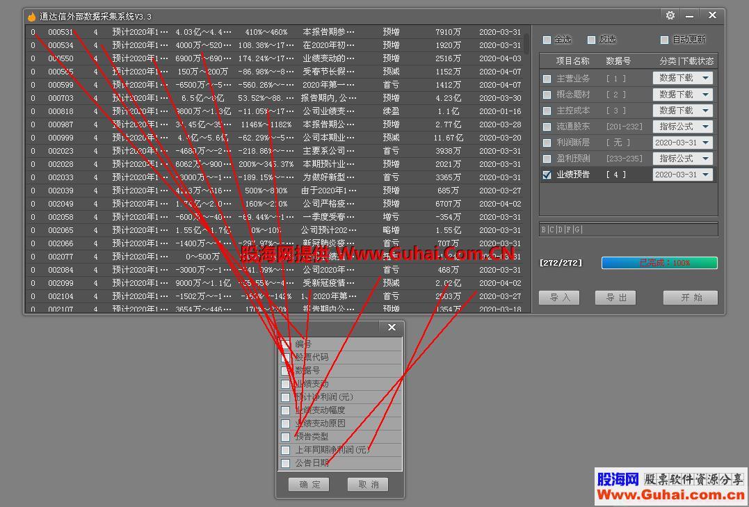 通達信外部數據采集系統v3.3【新增數據源及功能】