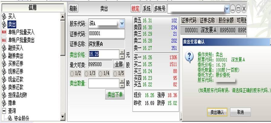 融资融券具体网上交易图解【一】