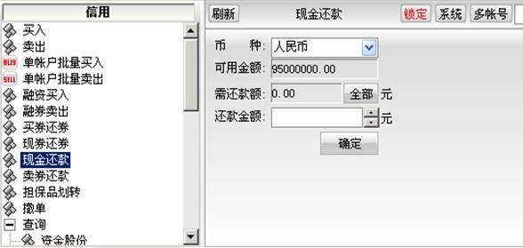 融资融券具体网上交易图解【三】