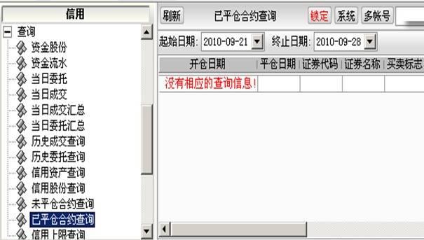 融资融券具体网上交易图解【四】