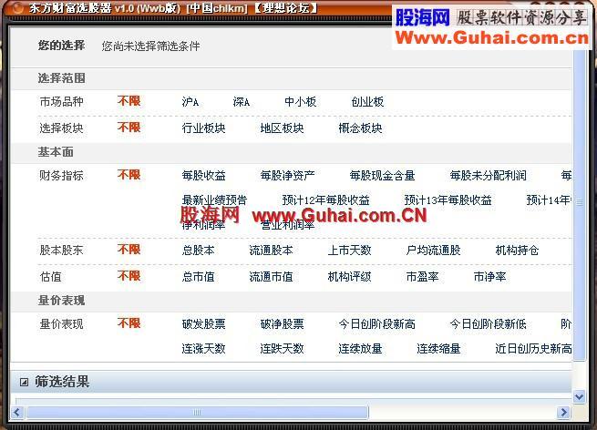 东方财富选股器v1.0(Web版)