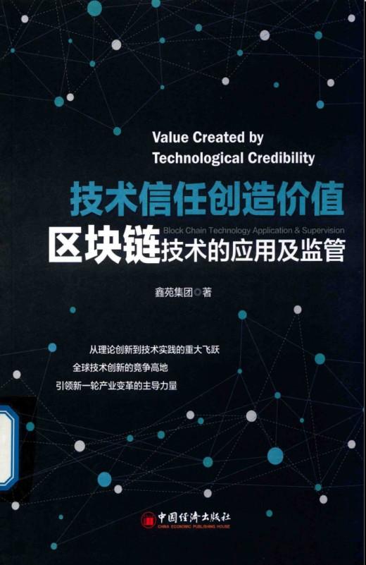 技术信任创造价值 区块链技术的应用及监管 高清 PDF