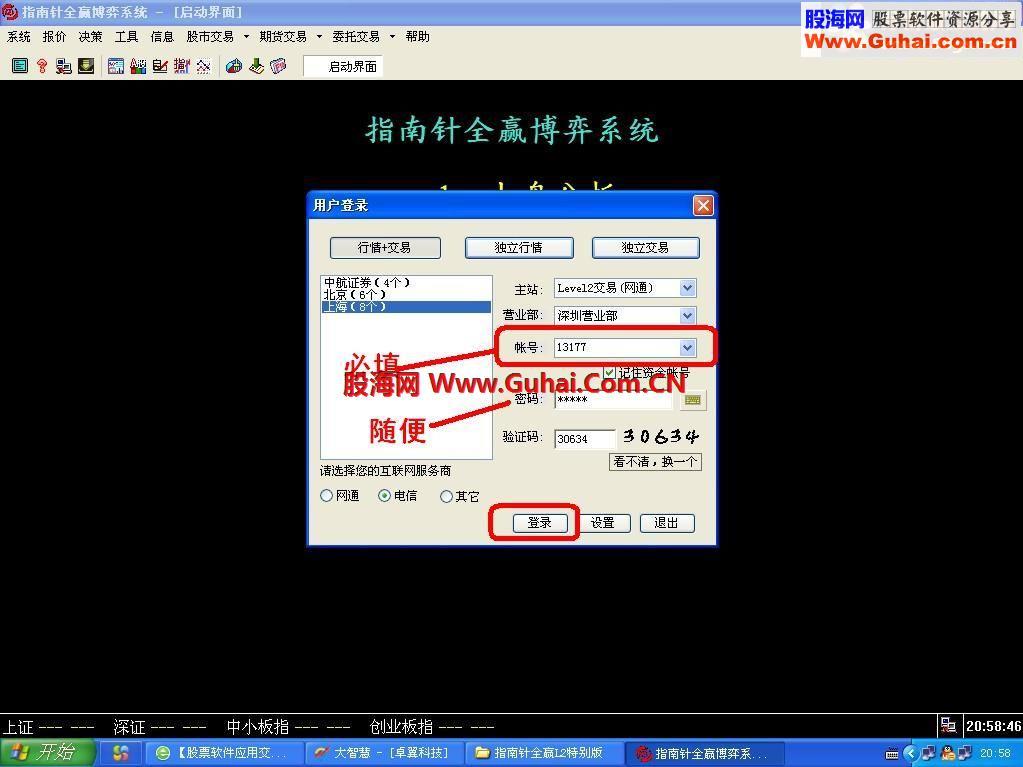 指南针深圳_L2_破解版(十档)及再加把火