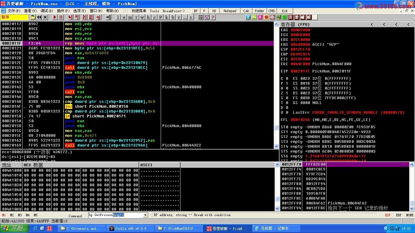 寻找Themida Winlicense加壳程序oep的通用方法