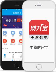 中原证券手机炒股软件财升宝 版本:V2.5.0