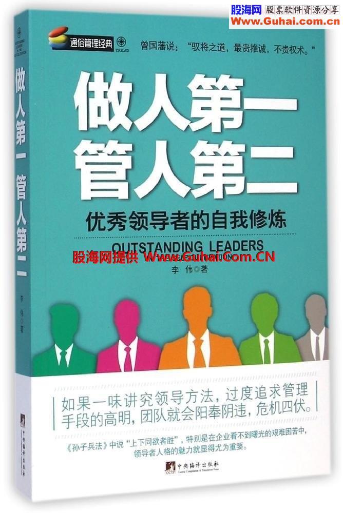 做人第一,管人第二 成就优秀领导者的自我修炼(高清)PDF