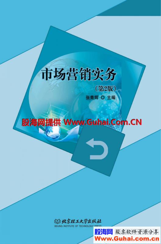 市场营销实务 第2版 高清 PDF