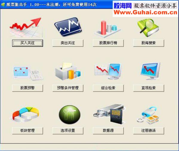 股票狙击手V1.0 绿色版 大智慧炒股软件的预警插件