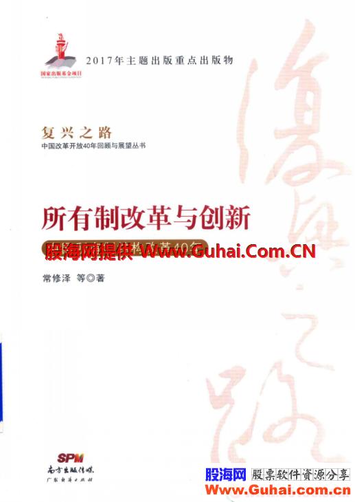 所有制改革与创新 中国所有制结构改革40年 高清 PDF