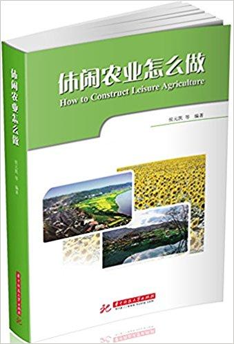 休闲农业怎么做(高清)PDF