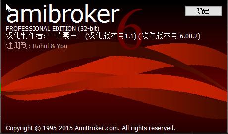 AmiBroker6.20.1和諧版