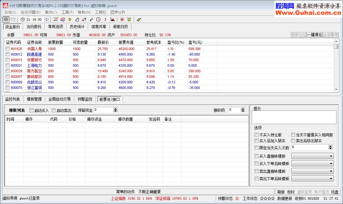 A计划股票自动系统(模拟交易版)最新修正(完全免费)